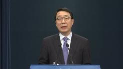 경제부총리에 홍남기 지명·정책실장은 김수현 임명