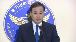 경찰, '폭행·엽기행각' 양진호 수사결과 발표