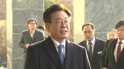 이재명 지사, '혜경궁 김씨' 관련 공식 입장 발표