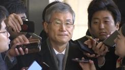 '사법농단 윗선' 고영한 前 대법관, 검찰 출석