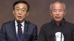 삼성 '반도체 백혈병' 공식 사과문 발표