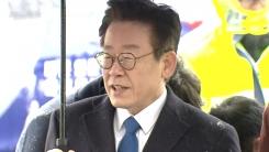 이재명 경기지사 검찰 출석…친형 강제입원 등 조사