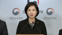 """유은혜 부총리, """"폐원 결의"""" 대응책 기자회견"""