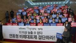 野 3당, 연동형 비례대표제 도입 촉구 공동 농성 돌입