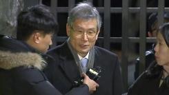 고영한 前 대법관 '영장기각'…구치소 나서