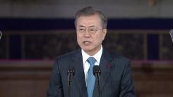 문재인 대통령, 인권의 날 기념식 참석