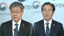 태안화력발전소 사고 관련 정부 관계 부처 합동 대책 발표