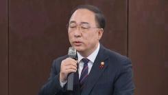홍남기 부총리·이주열 한은 총재 '첫 회동'