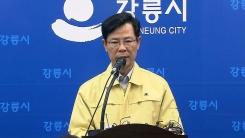 강릉 펜션 사고대책본부 브리핑