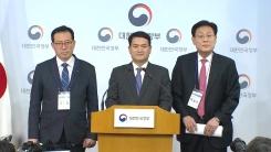BMW 민관합동조사단, 화재원인 결과 발표