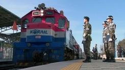 남측 특별 열차 도라산역 도착