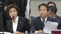 국회 운영위원회 '靑 특별감찰반' 질의 ①