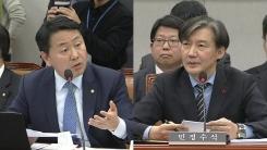 국회 운영위원회 '靑 특별감찰반' 질의 ⑫