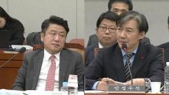 국회 운영위원회 '靑 특별감찰반' 질의 (16)