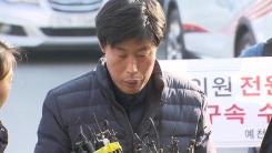 '가이드 폭행 논란' 예천군의회 박종철 의원 경찰 출석