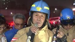 천안 호텔 화재 천안서북소방서장 브리핑