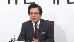 황교안 前 국무총리, 자유한국당 입당