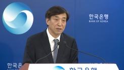 한국은행, 기준금리 동결 배경 설명