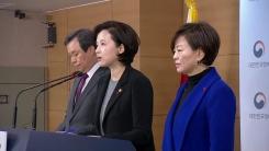 사회관계장관회의 체육계 성폭력 근절 대책 수립