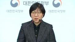질병관리본부, 설 연휴 대비 홍역·독감 관련 설명회