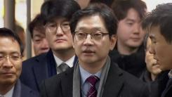 '드루킹 댓글 공모' 김경수 경남지사, 법원 출석