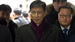 안희정 전 충남지사 2심 선고 법원 출석