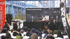 故 김용균 씨 태안화력발전소서 노제 진행