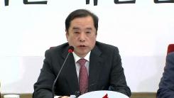 김병준 위원장, 5·18 논란 입장 발표