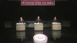 한국당 당권 주자 첫 TV 토론회