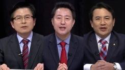 한국당 당권 주자 2차 토론회…YTN 생중계 ①