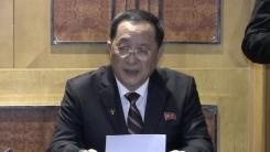 '하노이 합의' 결렬…리용호 긴급 기자회견