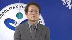 조희연 서울시 교육감, 한유총 설립 허가 취소 공식 발표