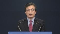청와대 개각 발표…박영선·진영 입각