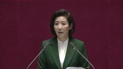 나경원 자유한국당 원내대표 교섭단체 연설