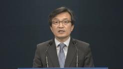 청와대, 김학의·故 장자연·버닝썬 사건 관련 긴급 브리핑