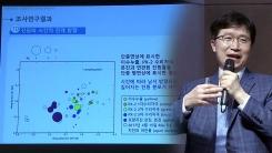 지열발전이 포항지진 유발?…정부 조사결과 발표
