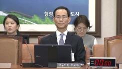 최정호 후보자 청문회…'부동산 의혹' 쟁점