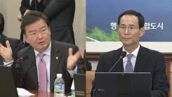 최정호 국토교통부 장관 후보자 청문회 ②