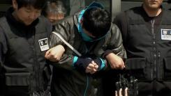 '이희진 부모 살해' 피의자 김다운 얼굴 공개