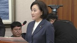 박영선 중소벤처기업부 장관 후보자 인사청문회 ①