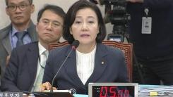 박영선 중소벤처기업부 장관 후보자 인사청문회 ②