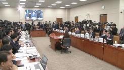 박영선 중소벤처기업부 장관 후보자 인사청문회 ③