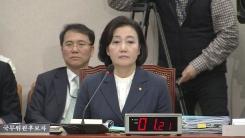 박영선 중소벤처기업부 장관 후보자 인사청문회 ④