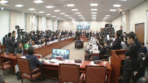 박영선 중소벤처기업부 장관 후보자 인사청문회 ⑤
