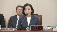 박영선 중소벤처기업부 장관 후보자 인사청문회 ⑥