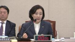 박영선 중소벤처기업부 장관 후보자 인사청문회 ⑦