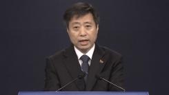 靑, 장관 후보자 임명 문제에 대한 입장 발표