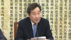 고위 당·정·청 협의회 개최…포항 지진 특별법 논의