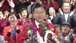 4·3 보궐선거 통영·고성, 한국당 정점식 후보 당선 확실