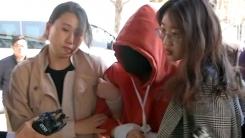 경찰, '마약 투약' 혐의 황하나 체포·압송